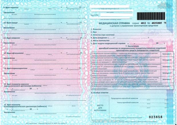 Медицинская справка форма n 083 у-89 Справка ПНД для госслужбы Лихоборы