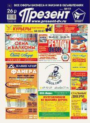 Дать объявление в газету презент в хаб рыба оптом в ставропольском крае доска объявлений