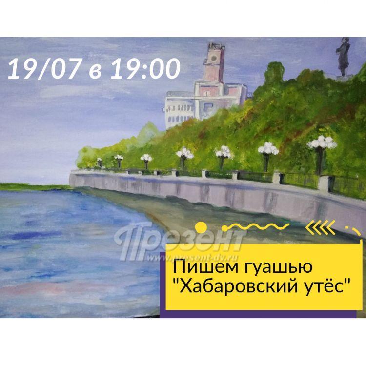 Хабаровский утес пишем маслом картинки фото