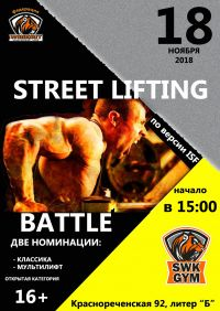 STREET LIFTING KHV BATTLE
