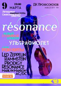 "Оркестр ""résonance"" с программой ""Ультрафиолет""."