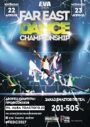 FAR EAST DANCE CHAMPIONSHIP